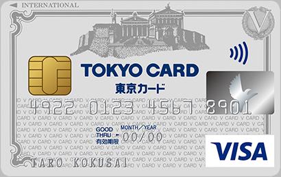 東京VISAカード|クレジットカードなら東京カード